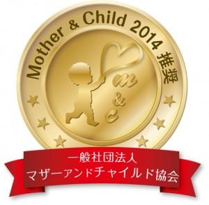 2014.04-公式推奨ロゴ
