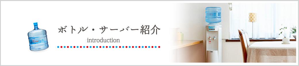 ボトル・サーバー紹介